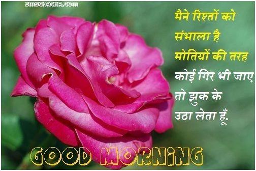 Maine Rishton Ko Sambhala Hai-wg16487