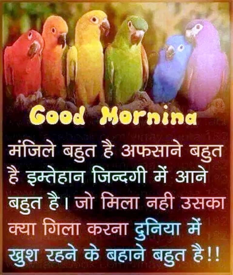 Good Morning Quotes For Wife In Hindi: Manzile Bahut Hai