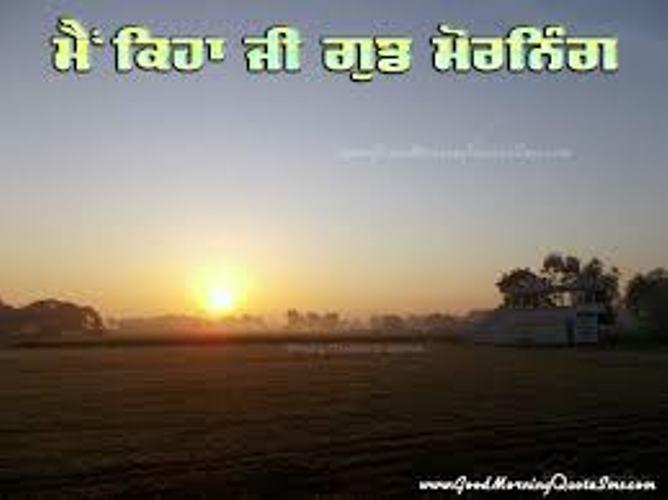 Good Morning Ji : Good morning wishes in punjabi pictures images page