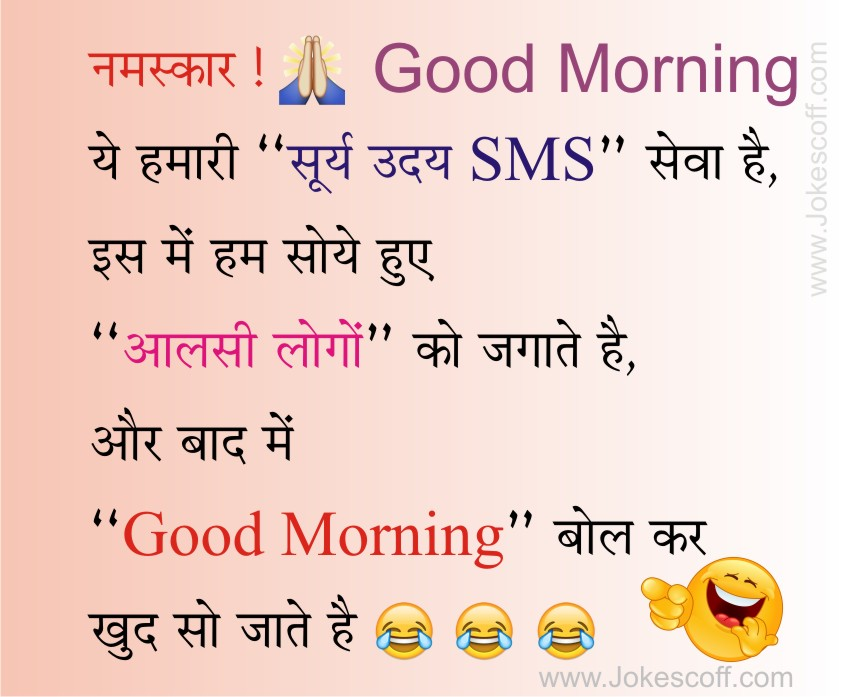 Funny Good Morning Wishes In Hindi Pictures Images