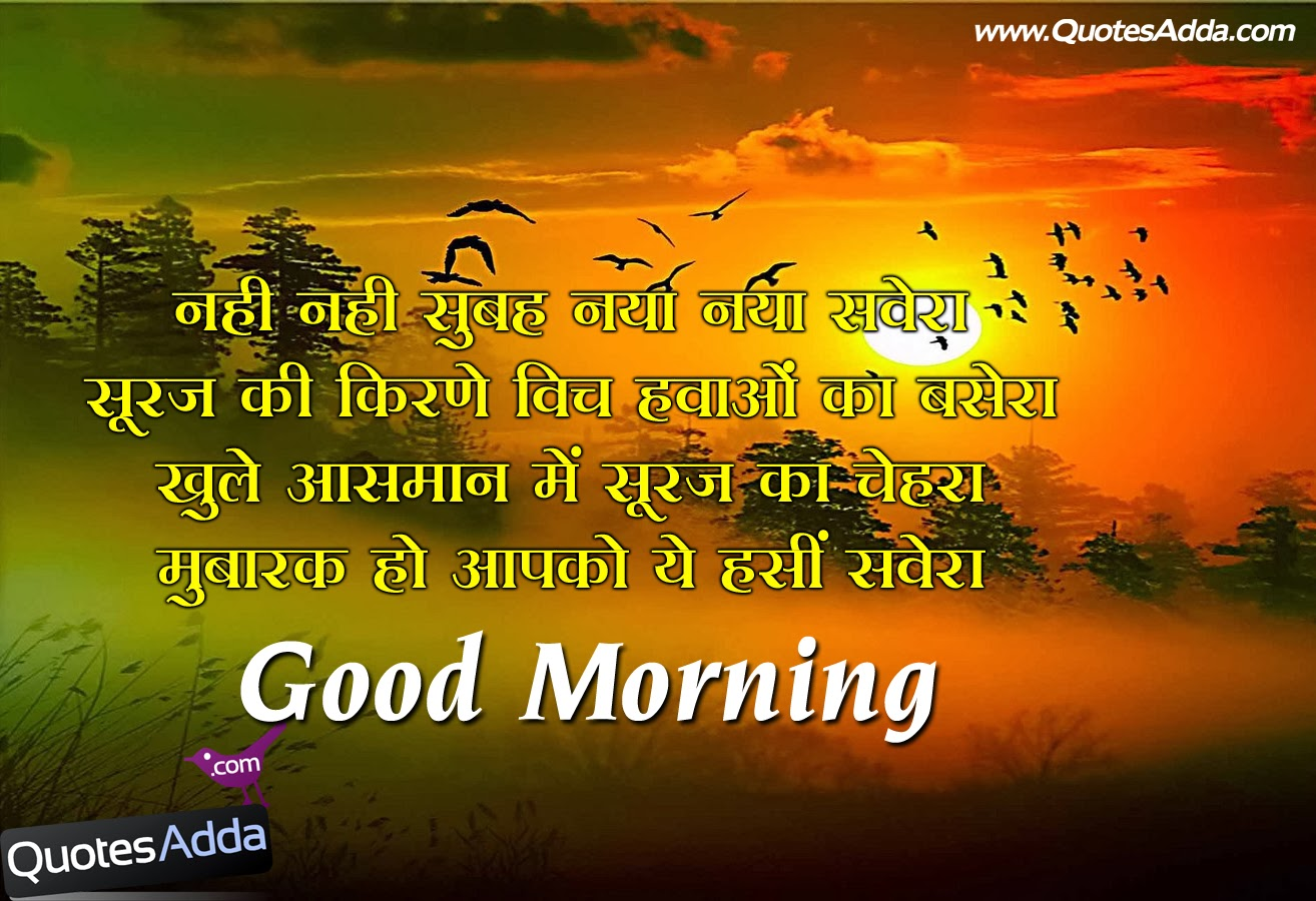 Good Morning Wishes In Hindi Pictures, Images - Page 7