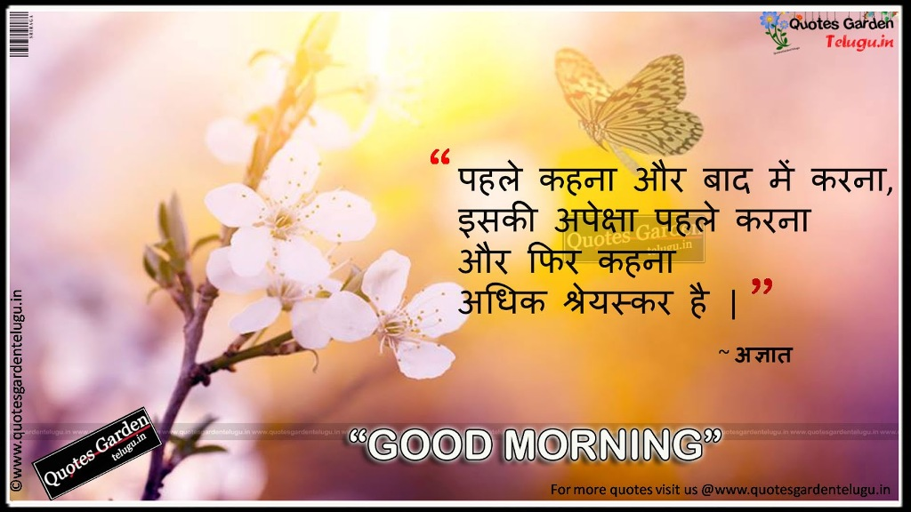 Nice Quote Good Morning