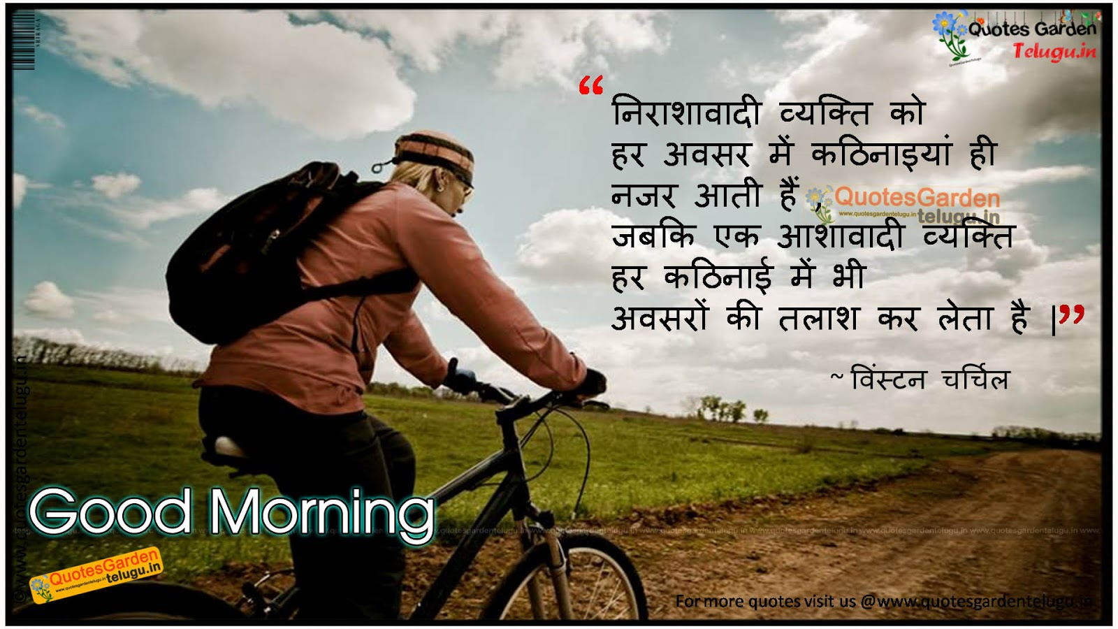 Good Morning Wishes In Hindi Pictures Images Page 2