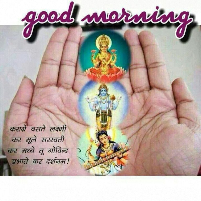 Good Morning Wishes For Hindus Pictures Images Page 2