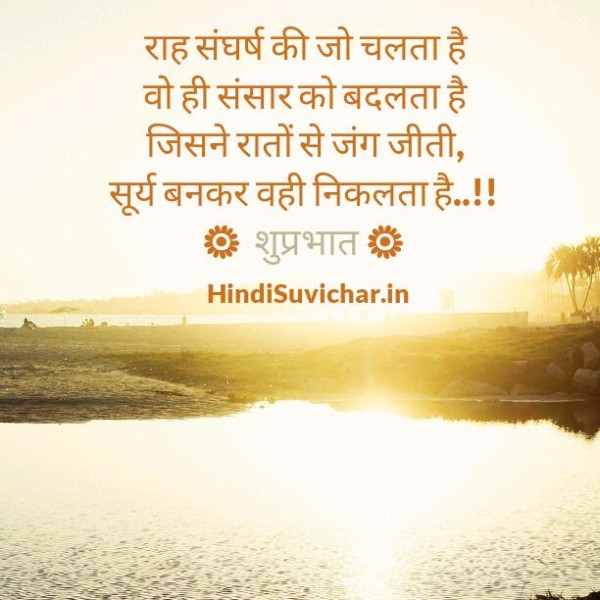 Raah Sangharsh Ki Jo Chalta Hai - Good Morning-wg16670