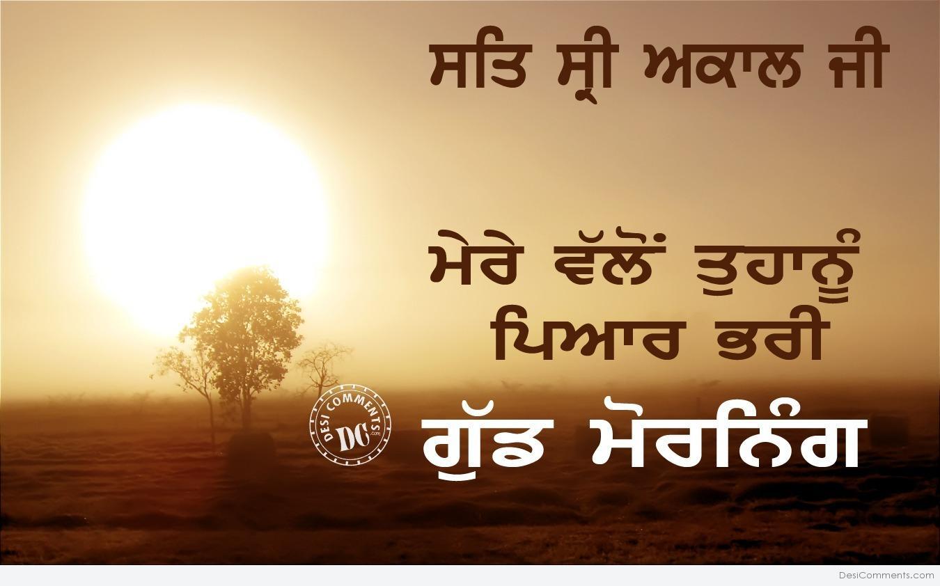 Good Morning Ji : Good morning wishes in punjabi pictures images