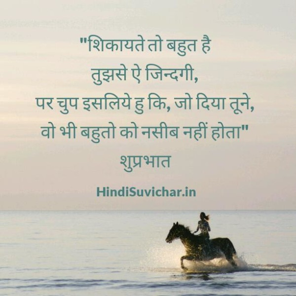 Shikayate Toh Bahut Hain - Good Morning-wg16690