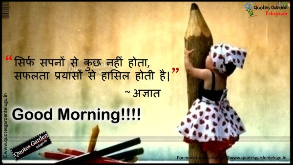 Sirf Sapno Se Kuch Nahi Hota - Good Morning-wg16692