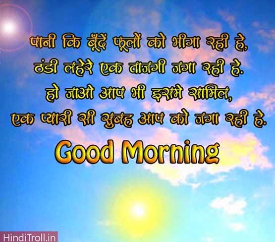 Subah Apko Jagah Rahi Hai - Good Morning-wg16702