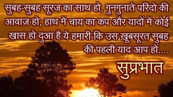 Subah Subah Suraj Ka Sath Ho - Supraphat-wg16705