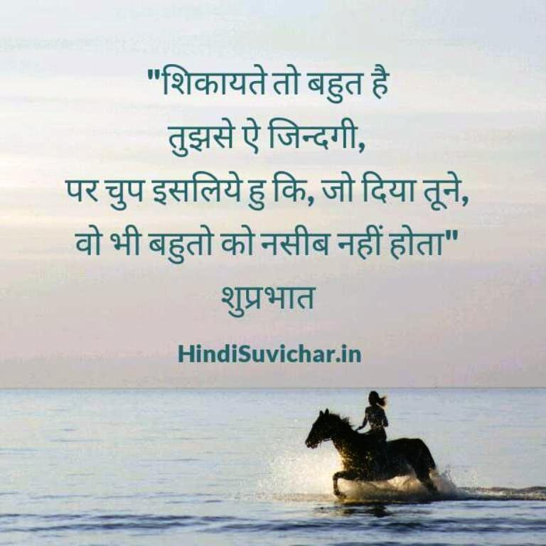 Good Morning Quotes For Wife In Hindi: Subh Prabhat