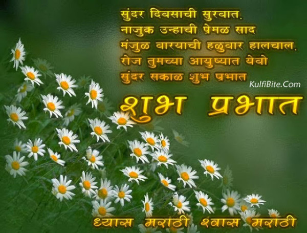 Sundar Sakaal Shubh Prabhat-wg140816