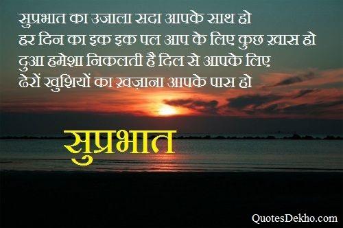 Suprabhat Ka Ujala Sada Apke Sath Ho - Good Morning-wg16716