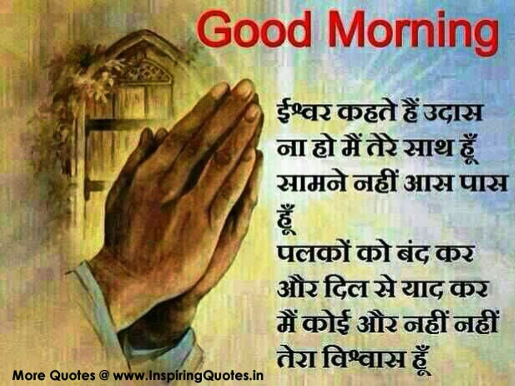 Good Morning Jesus Quotes Images Wishes For Hindus Pictures Page 4 Zoom In