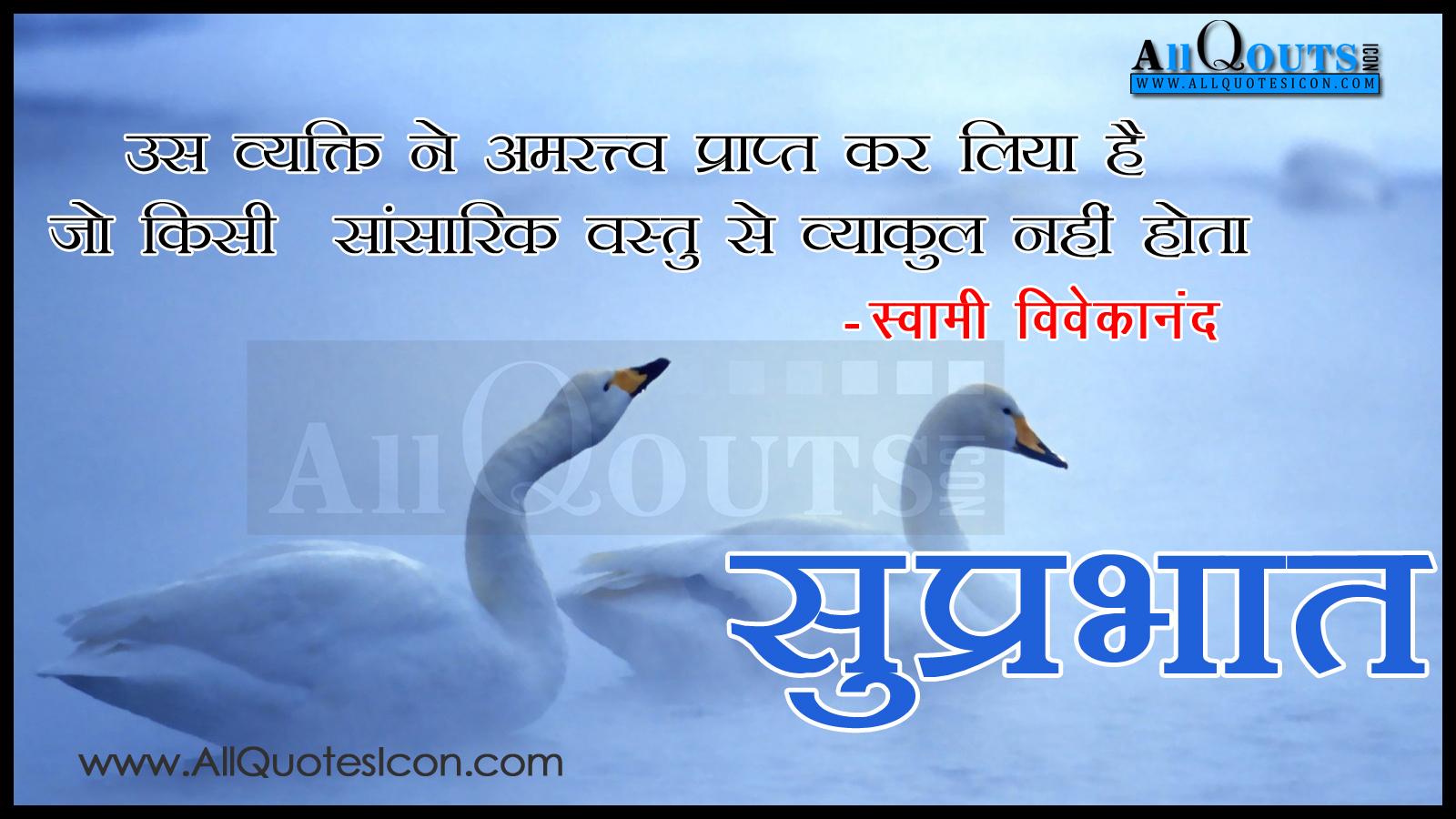Good morning wishes in hindi pictures images uss vyakati ne amartyaw prapt kar liya wg16769 kristyandbryce Choice Image