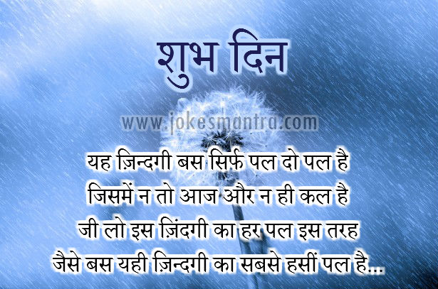 Good Morning Have A Nice Day Quotes In Hindi Archidev