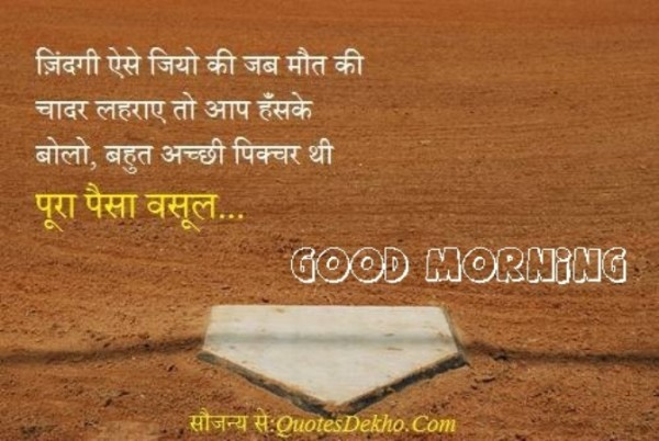 Zindagi Aese Jiyo - Good Morning-wg16857
